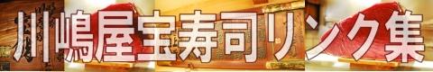 川嶋屋 宝寿司 リンク集